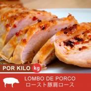 Lombo de Porco Assado peça + ou - 1,5 kg  ( Preço Por Kg ) COD.209